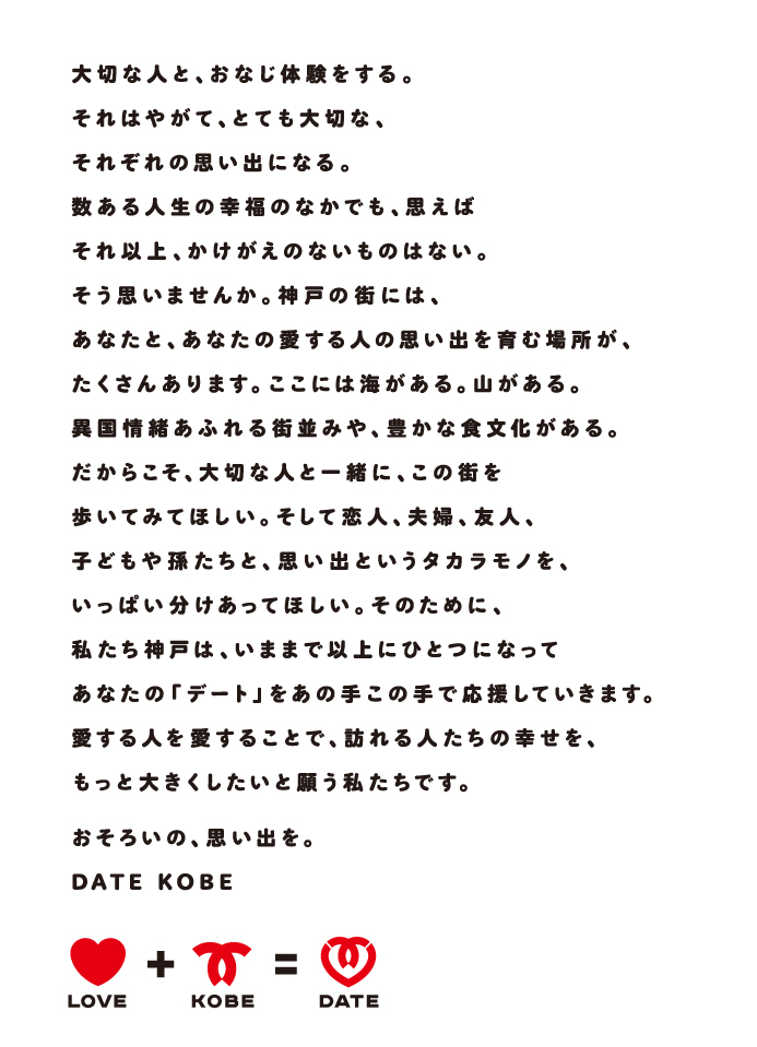 datekobe20180105-01