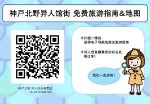 北野異人館街GPS案内(中国語) 最新版2019.7.24