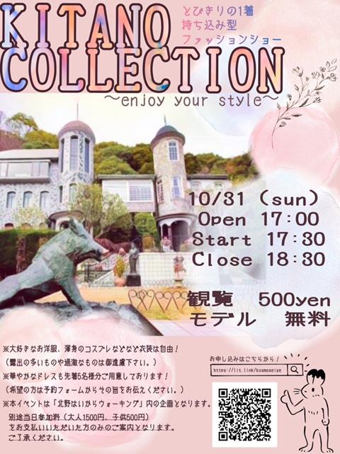 kitanocollection_poster